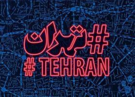 آلبوم موسیقی هشتگ تهران منتشر شد