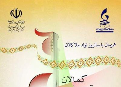 جشنواره موسیقی حماسی در چابهار برگزار می گردد