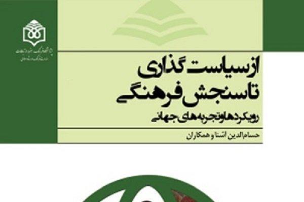 مجموعه از سیاست گذاری تا سنجش فرهنگی به زودی منتشر می گردد