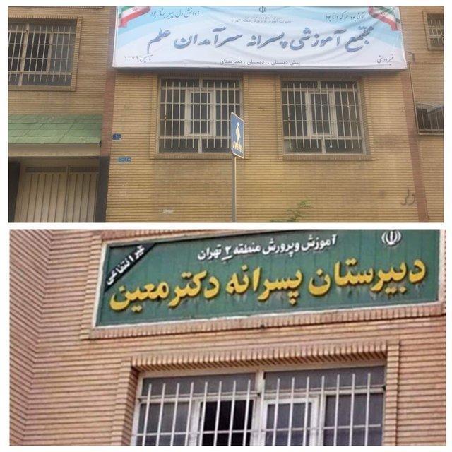پارسایی: مدرسه غرب تهران با تغییر تابلو به کار خود ادامه می دهد