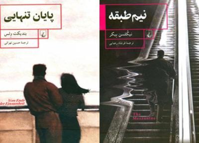 ترجمه 2 رمان خارجی منتشر شد