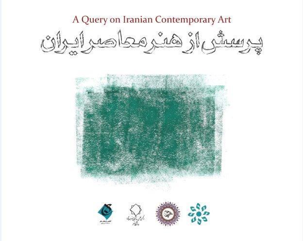 همایش پرسش از هنر معاصر ایران برگزار می گردد