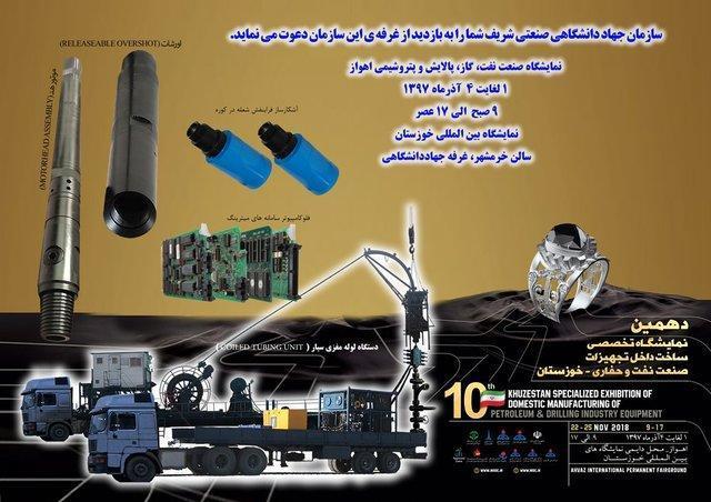 ارائه آخرین دستاوردهای سازمان جهاد دانشگاهی صنعتی شریف
