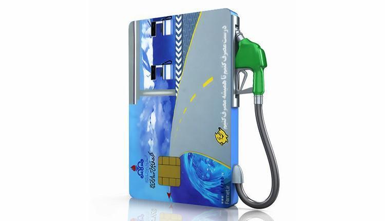 فردا، 24 آذرماه آخرین مهلت ثبت نام درخواست کارت سوخت المثنی