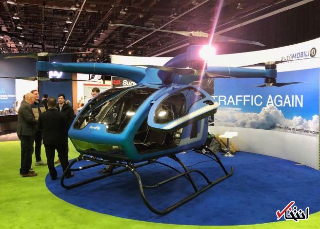 جدیدترین خودرو پرنده سال معرفی گردید ، توانایی حمل 2 نفر ، دارای سیستم خودران و موتور الکتریکی