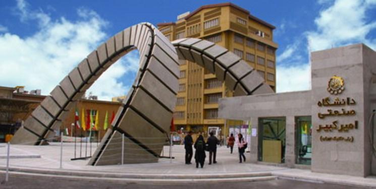 کارگاه تخصصی نوآوری و پایداری انرژی در دانشگاه امیرکبیر برگزار می گردد