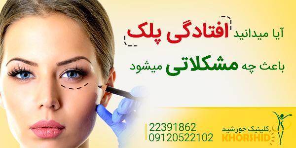 افتادگی پلک؛ علل، درمان، جراحی و مراقبت ها