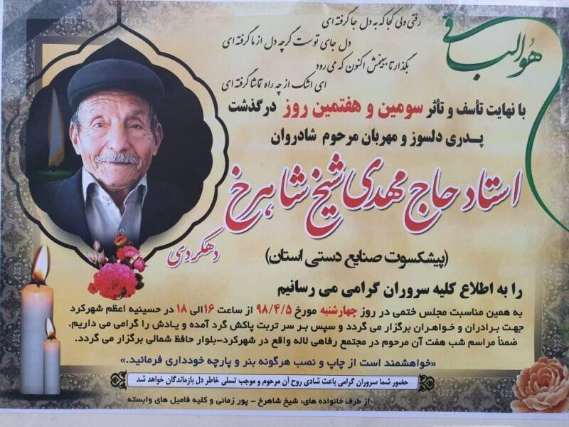 خبرنگاران پیشکسوت صنایع دستی چهارمحال و بختیاری درگذشت
