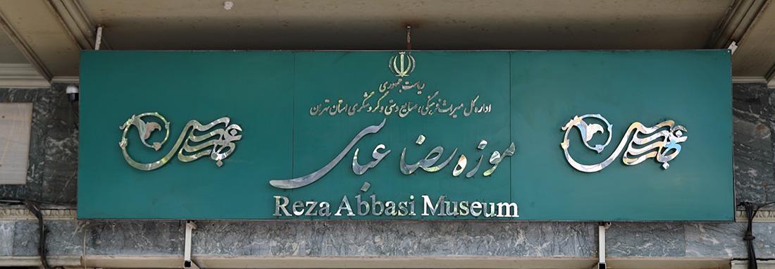 تصاویر جای خالی آثار شاخص موزه رضا عباسی که به مشهد فرستاده شدند ، بیش از دو ماه از وعده بازگشت آثار گذشت