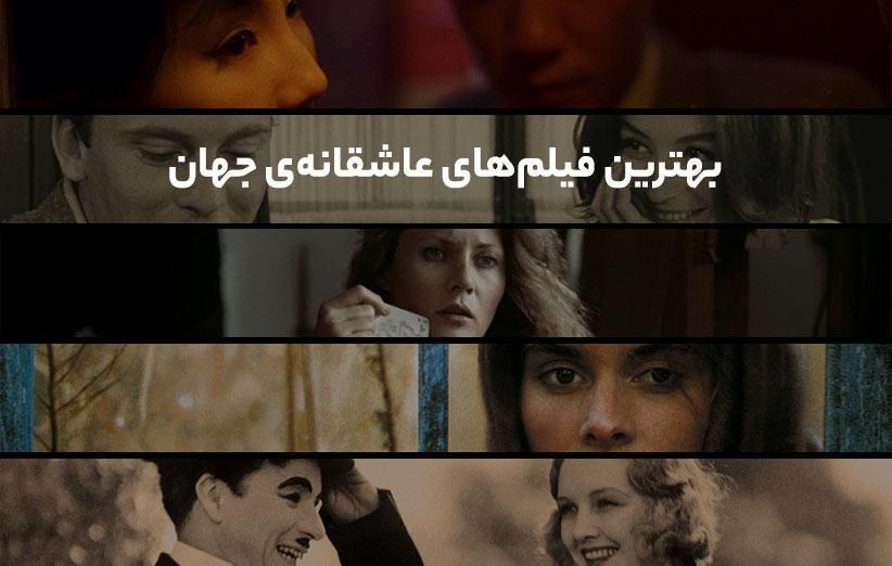 20 فیلم عاشقانه برتر دنیا