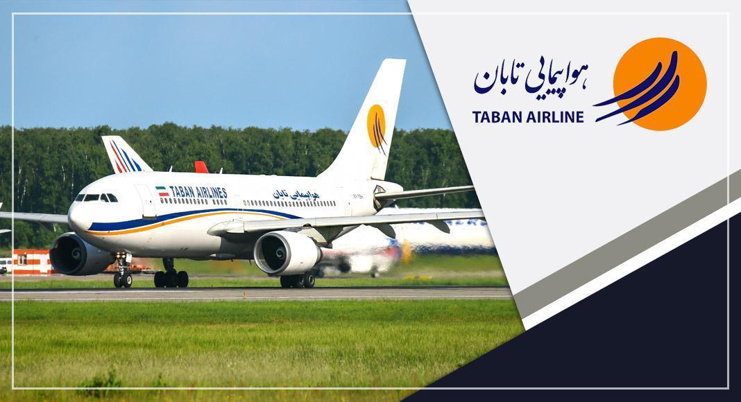درباره شرکت هواپیمایی تابان (Taban Air)