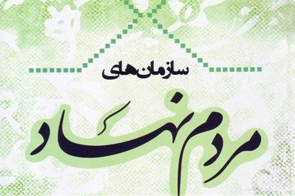 دوره توانمندسازی تشکل های مردم نهاد شمال غرب کشور در اردبیل برگزار می گردد