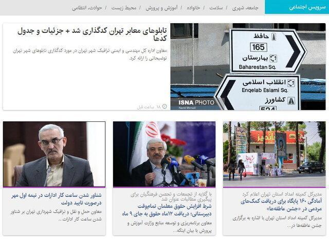 کمبودی در داروهای اعصاب و روان نداریم، تابلوهای معابر تهران کدگذاری شد