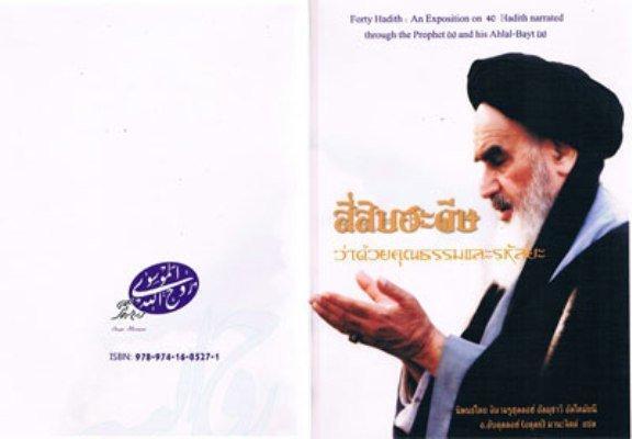 انتشارترجمه کتاب چهل حدیث حضرت امام(ره) در تایلند