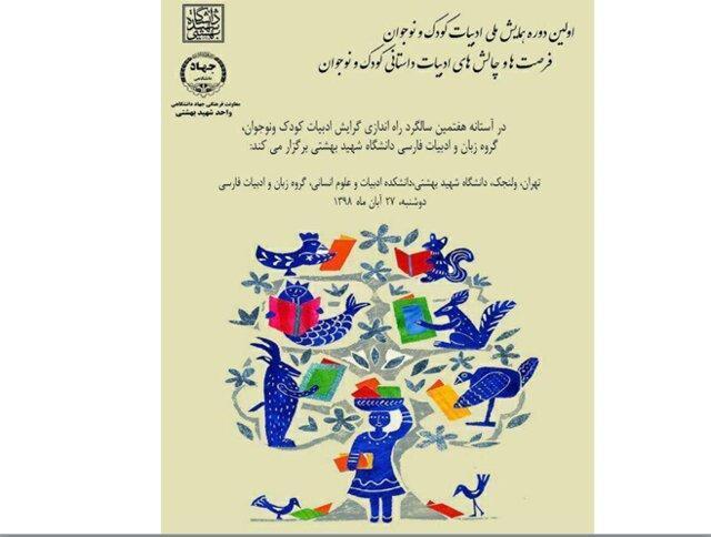 برگزاری همایش ملی ادبیات کودک و نوجوان
