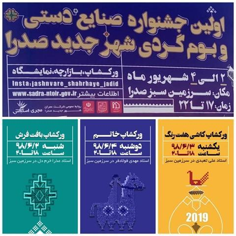 برگزاری اولین جشنواره صنایع دستی و بوم گردی در شهر جدید صدرا