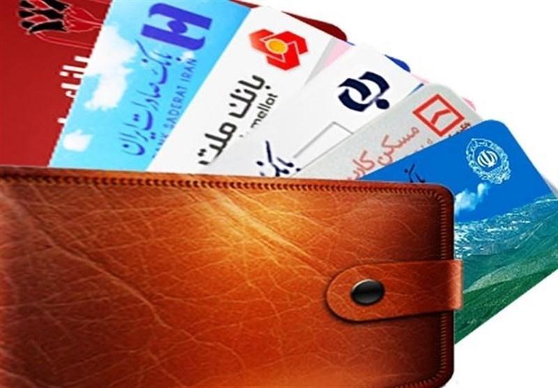 لزوم ساماندهی صدور کارت های بانکی