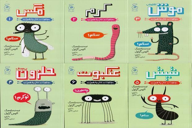 مجموعه کتاب های موجودات حال به هم زن برای بچه ها چاپ شد