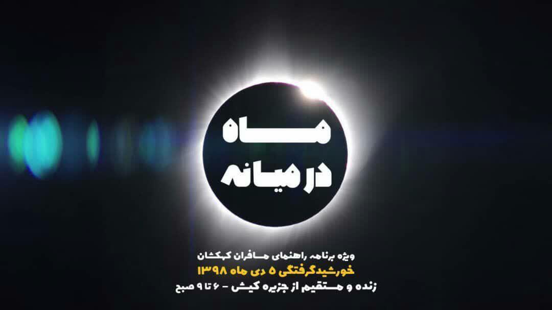 ماه در میانه ویژه کسوف 5 دیماه از شبکه 4 زنده و مستقیم از مرکز کیش