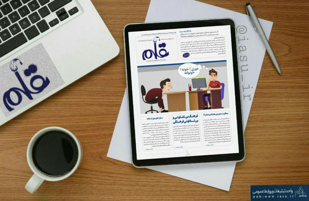 فرهنگ بی تفاوتی و بی تفاوتی فرهنگی! ، شماره 43 نشریه دانشجویی قلم منتشر شد