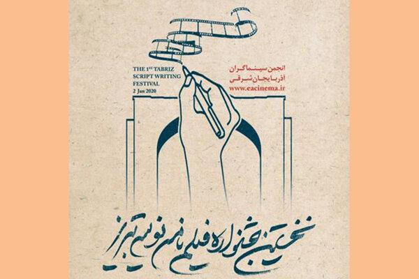 نخستین جشنواره فیلمنامه نویسی تبریز به ایستگاه پایانی رسید