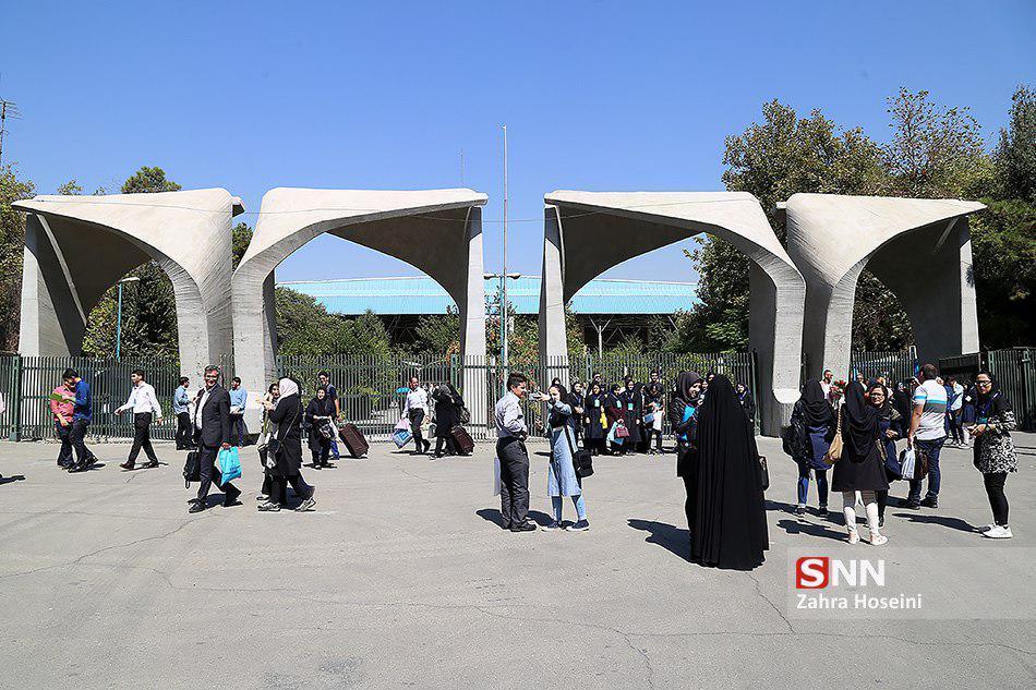 کاهش بودجه 415 میلیارد تومانی بودجه دانشگاه تهران ، از بدهی به اساتید تا کاهش درآمدها!