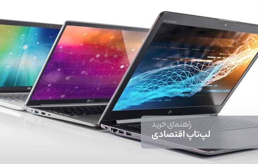 راهنمای خرید لپ تاپ مالی؛ انتخاب به صرفه با کمترین هزینه