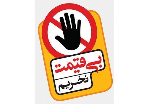 پویش بی قیمت نخریم در کهگیلویه و بویراحمد اجرا می گردد