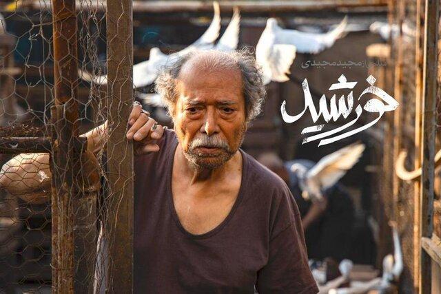 اولین نمایش فیلم مجید مجیدی فردا در جشنواره فیلم فجر