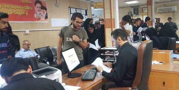 مهلت ثبت نام وام های دانشجویی تا 31 فروردین 99 تمدید شد