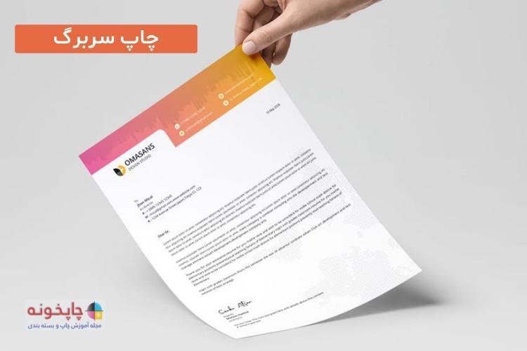 چاپ سربرگ 10 چاپخانه برتر چاپ سربرگ سال 99