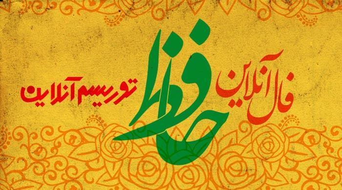 فال آنلاین دیوان حافظ چهارشنبه 28 اسفند ماه 98