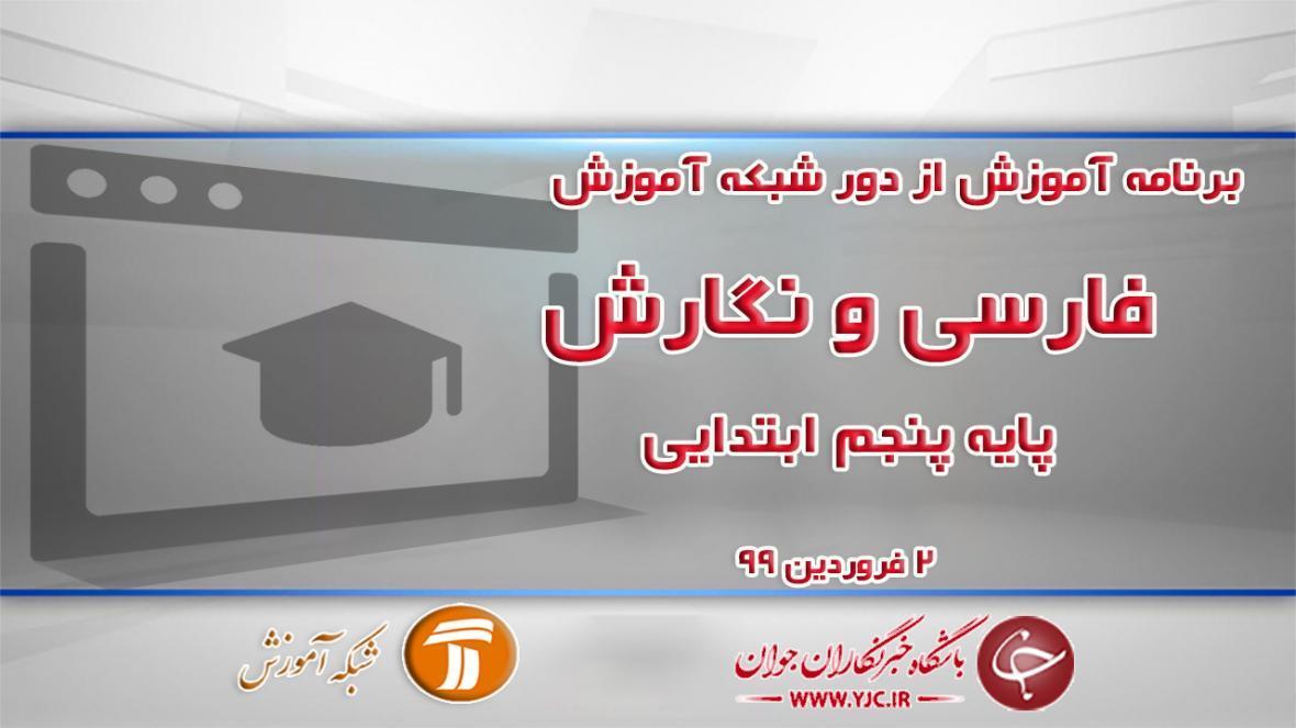 دانلود فیلم کلاس فارسی و نگارش پایه پنجم ابتدایی در شبکه آموزش مورخ دوم فروردین
