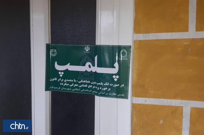 اجرای بیش از 10هزار بازدید از تأسیسات گردشگری مازندران