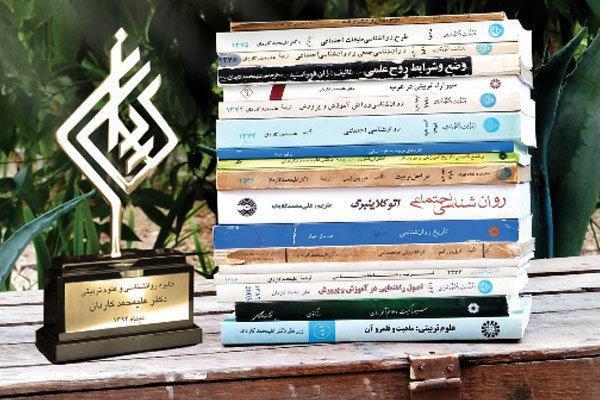تجلیل از غلامحسین شکوهی در پنجمین جایزه علمی دکتر کاردان