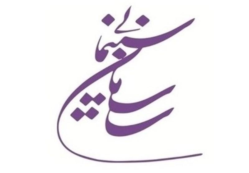 اعتراض 100 سینماگر سازمان سینمایی