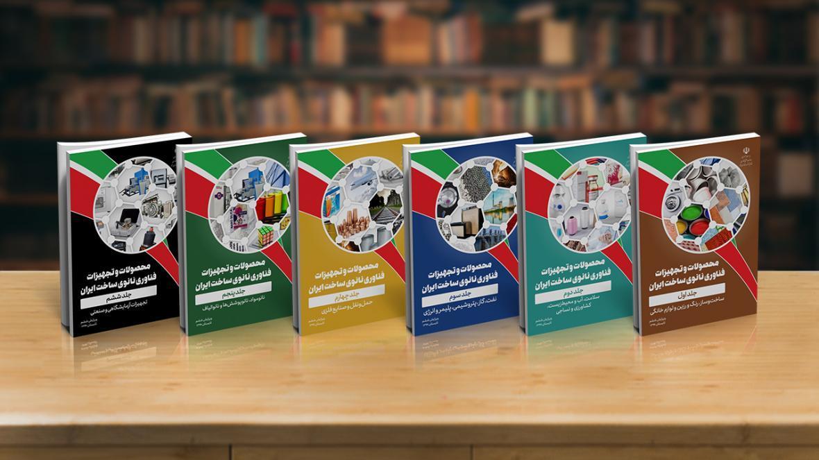 ویرایش ششم کتاب محصولات و تجهیزات فناوری نانو ساخت ایران منتشر شد