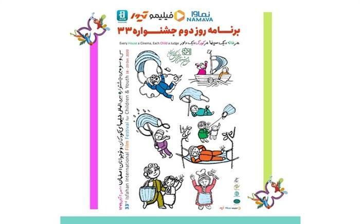 برنامه ششمین روز جشنواره کودک و نوجوان اعلام شد