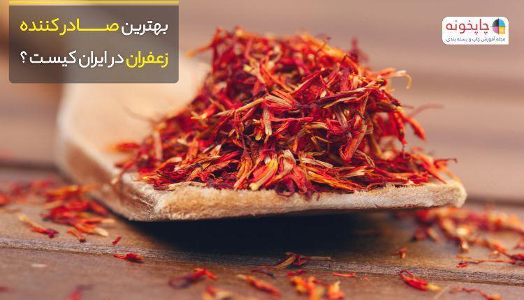 بهترین صادر کننده زعفران در ایران کیست ؟