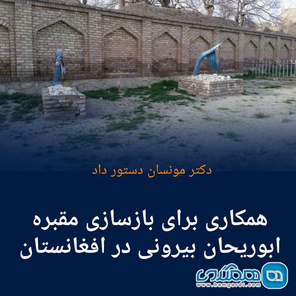 دکتر مونسان دستور داد: همکاری برای بازسازی مقبره ابوریحان بیرونی در افغانستان