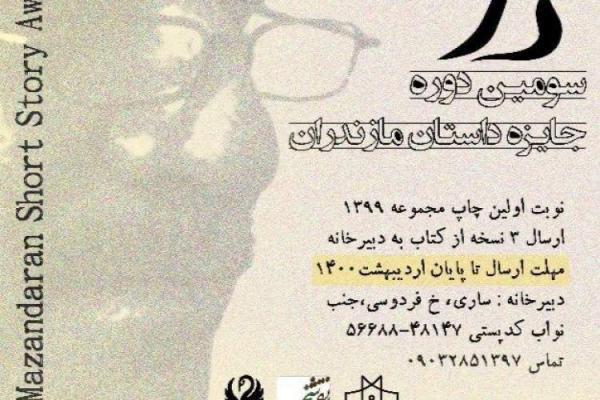 سومین دوره جایزه داستان مازندران فراخوان داد
