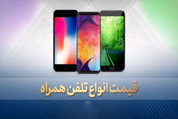 قیمت روز گوشی موبایل در 6 اردیبهشت